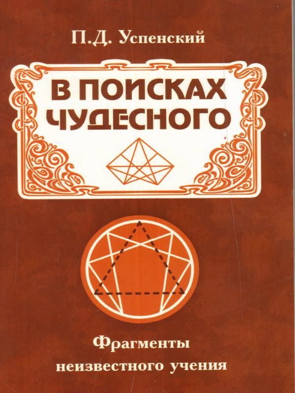 В поисках чудесного. Фрагменты неизвестного учения - Успенский Петр Демьянович