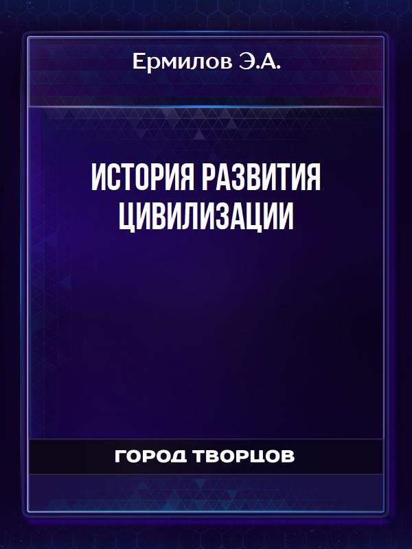 История развития цивилизации - Ермилов Э.А.