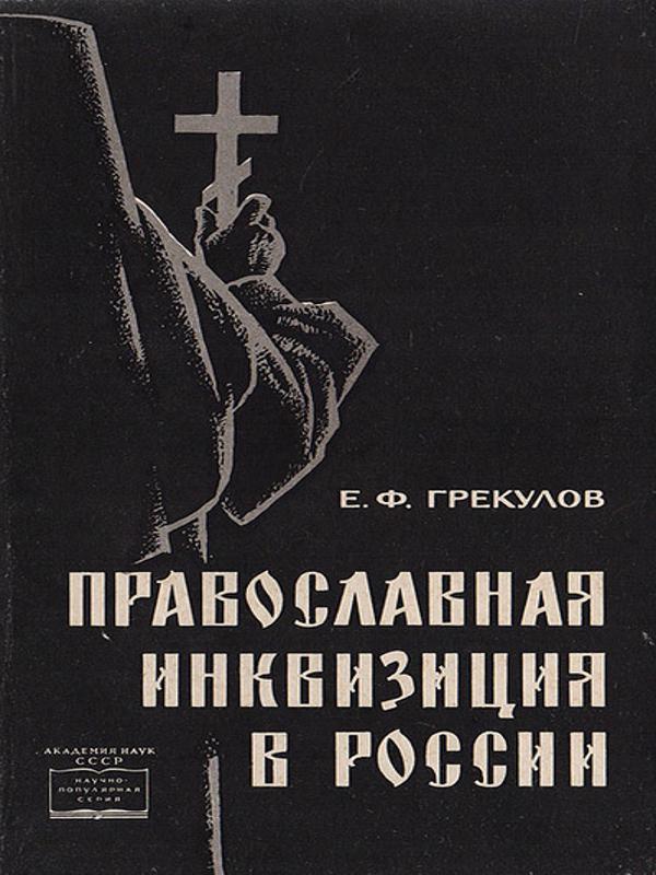 Православная инквизиция в России - Грекулов Е. Ф.