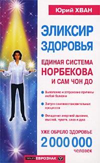 Эликсир здоровья - Хван Юрий