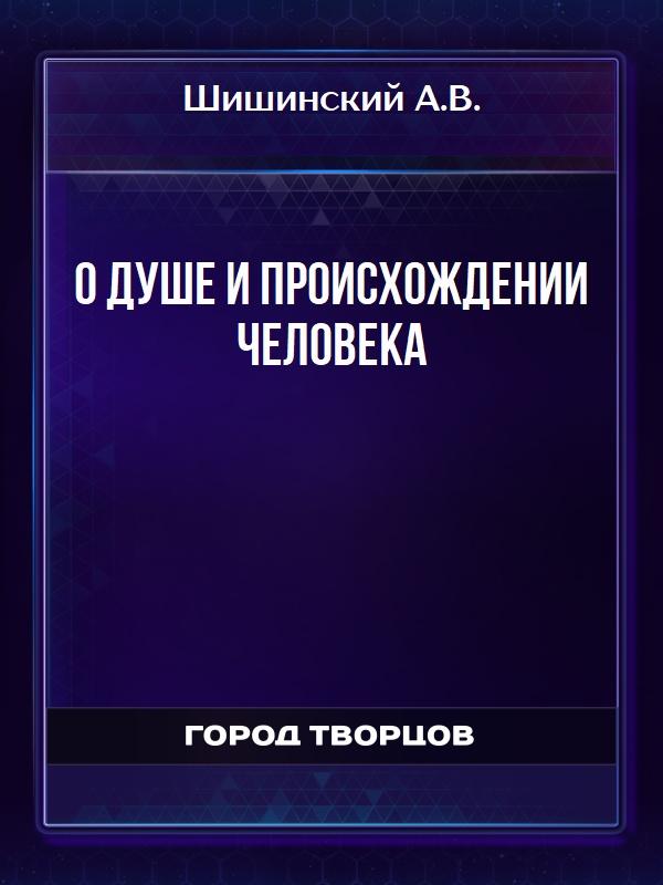 О душе и происхождении человека - Шишинский А.В.