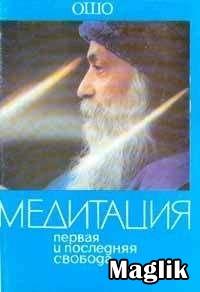 Методика Солнечная медитация - Михайлов Елисей
