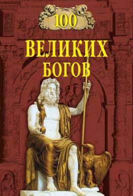 Сто Великих Богов - Баландин Р.К.