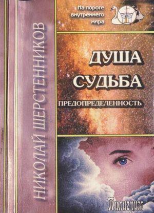 Практики древней Северной Традиции (книги 1-4) - Шерстенников Николай