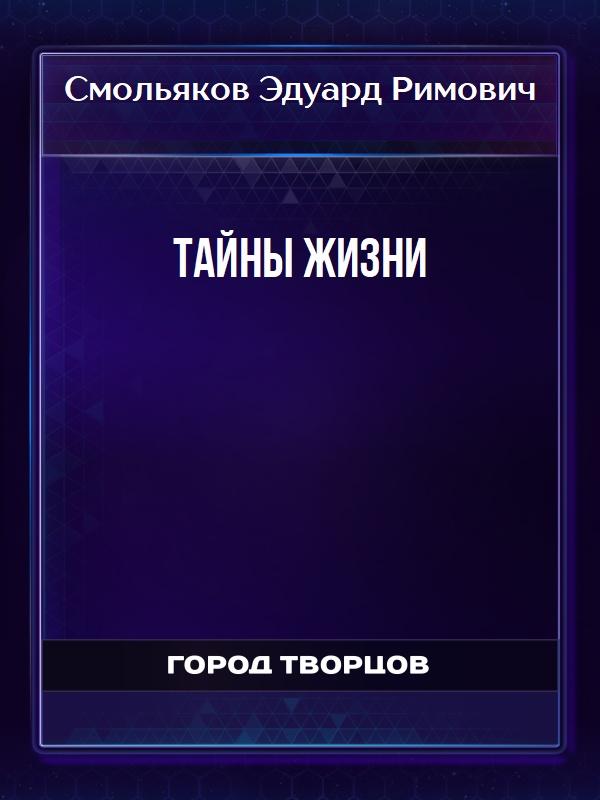 Тайны жизни - Смольяков Эдуард Римович