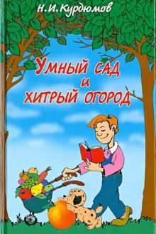 Умный сад - Курдюмов Н.И.
