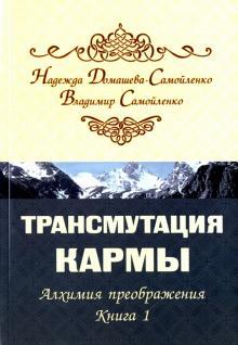 Трансмутация кармы (книга 1) - Домашева Н.