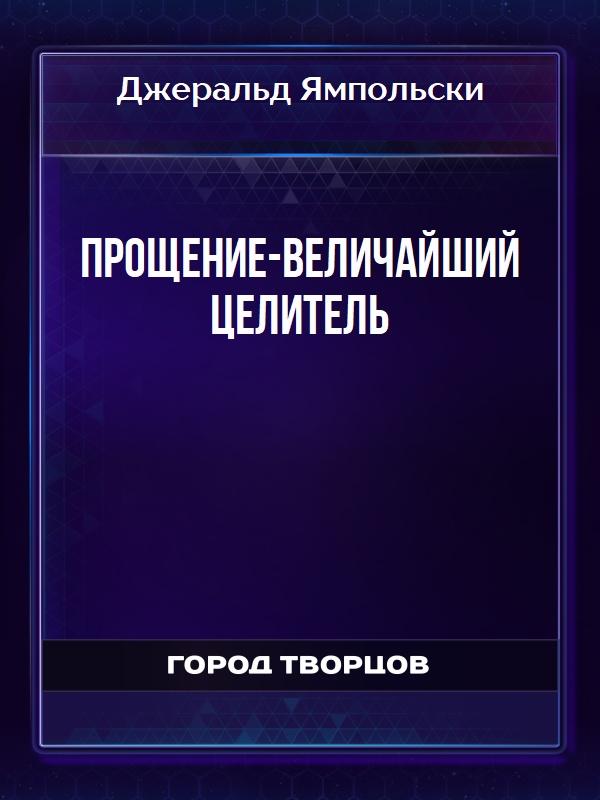 Прощение-величайший целитель - Джеральд Ямпольски