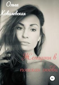 Потоки разума - Могунова Ольга