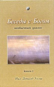 Беседы с Богом (Книга 2) - Уолш Нил Дональд