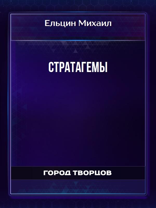 Стратагемы - Ельцин Михаил