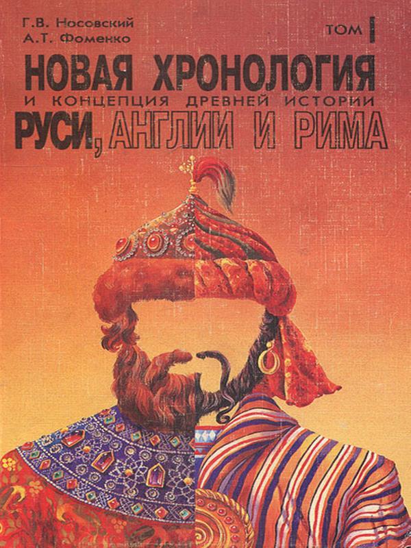 Новая хронология и концепция древней истории Руси, Англии и Рима - Фоменко А.Т.