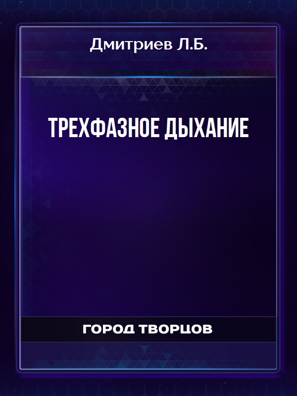 Трехфазное дыхание - Дмитриев Л.Б.