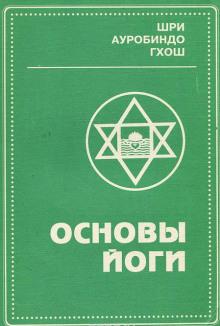 Основы Йоги - Ауробиндо Шри