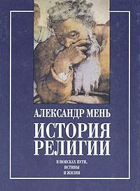 История религии (том 1) - Мень Александр