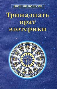 Тринадцать врат эзотерики - Колесов Евгений