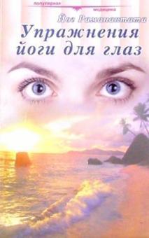 Упражнение йоги для глаз - Йог Раманантата