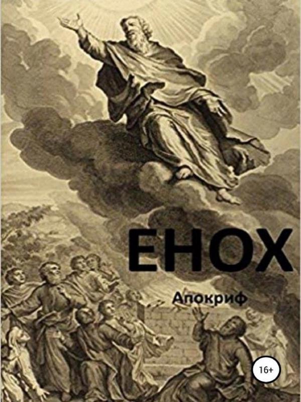 Книга Еноха - Анищенко Ольга