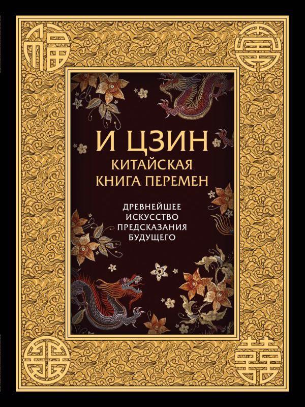 Книга перемен - И-цзин
