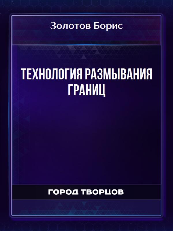 Технология размывания границ - Золотов Борис