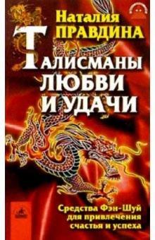 Талисманы любви и удачи - Наталья Правдина