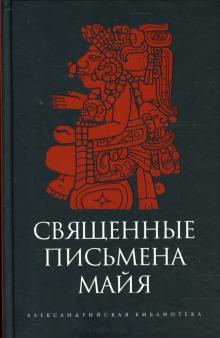 Священный письмена Майя - Стогов И.Ю.