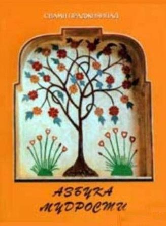 Свами Праджнянпад – Азбука мудрости - Свами Шивананда