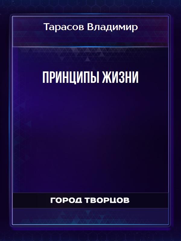 Принципы жизни - Тарасов Владимир