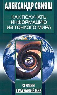 Как Получить информацию из тонкого мира - Свияш Александр