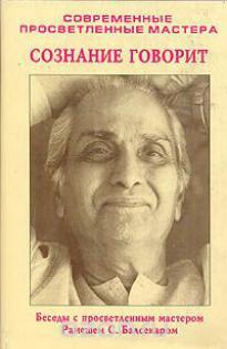 Переживание учения на опыте - Балсекара Рамеш
