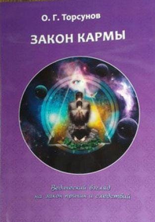 Закон кармы - Торсунов Олег