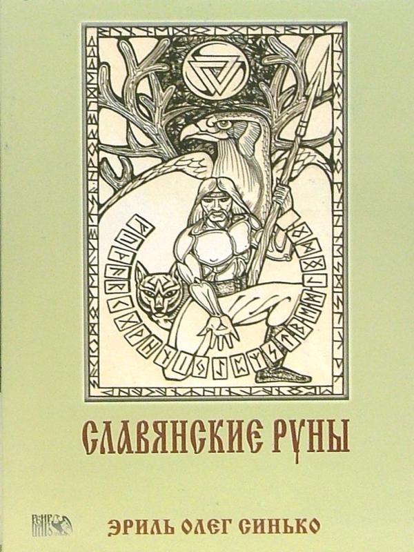 Славянские руны - Синько Олег