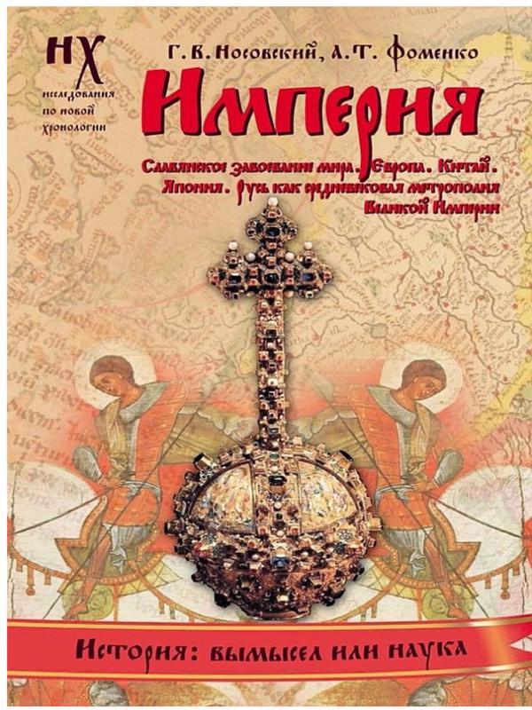 Империя (Части 1-7) - Фоменко А.Т.