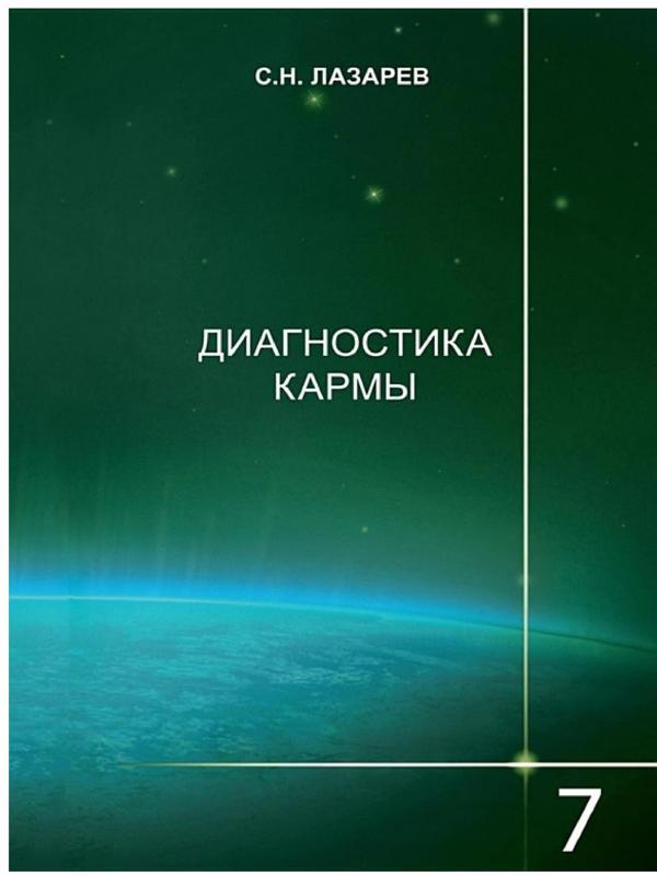 Диагностика кармы (книга 7) - Лазарев С.Н.