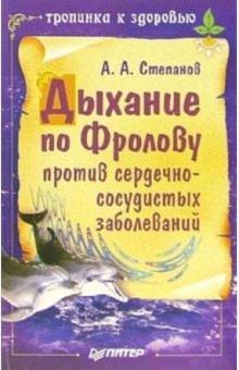 Дыхание по Фролову - Степанов А.А.