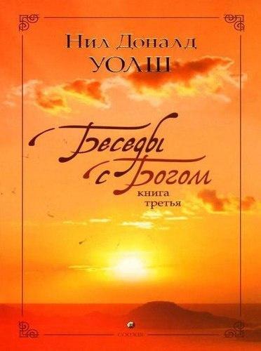 Беседы с Богом (Книга 3) - Уолш Нил Дональд