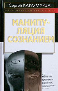 Манипуляция сознанием - Кара-Мурза Сергей Георгиевич