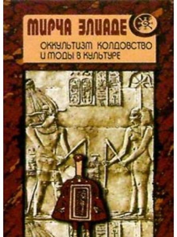 Оккультизм, колдовство и моды в культуре - Элиаде Мирча