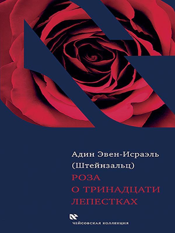 Роза о тринадцати лепестках - Адин Штейнзальц