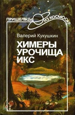 Химеры урочища Икс - Кукушкин Валерий