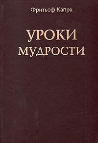 Уроки мудрости - Фритьоф Капра