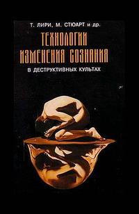 Деструктивные психотехники - Лири Тимоти
