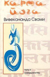 Реинкарнация и карма - Юланов Олег