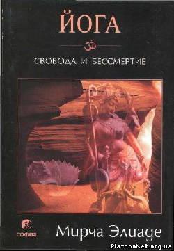 Йога свобода и бессмертие - Элиаде Мирча