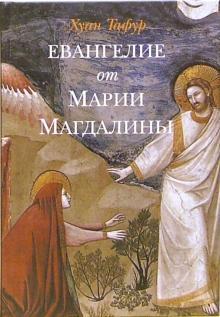 Евангелие От Марии Магдалины - Автор неизвестен