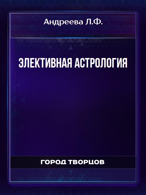 Элективная астрология - Андреева Л.Ф.