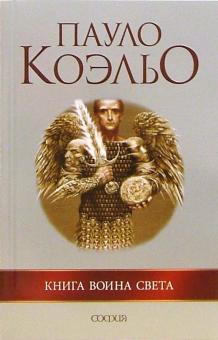 Книга воина света - Коэльо Пауло