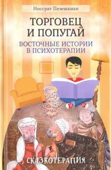 Торговец и попугай - Пезешкян Носсрат