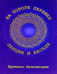 Духовное Просветление и Законы Природы - Друнвало Мельхиседек