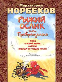Рыжий ослик или Превращения-книга о новой жизни, которую никогда не поздно начать - Норбеков Мирзакарим